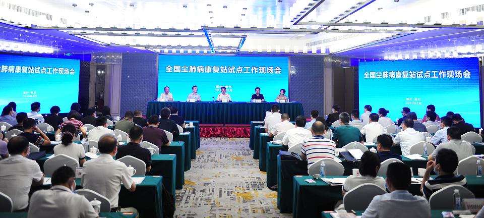 全国尘肺病康复站试点工作现场会在重庆召开